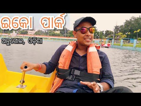 ECO Park Angul Odisha Vlog 8 Ranaa Pratap