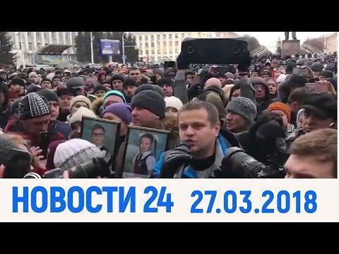 Новости Дагестан за 27.  03. 2018 год - DomaVideo.Ru