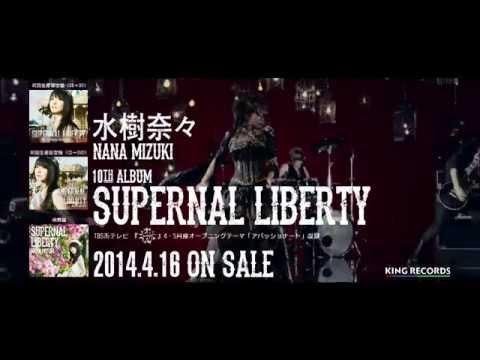 水樹奈々『SUPERNAL LIBERTY』TV-CM 15sec.