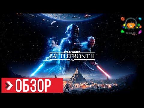 ОБЗОР STAR WARS Battlefront 2 (Review)   Детальный обзор игры