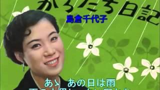島倉千代子:若い時の歌