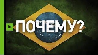 Торжества, протесты и скандалы: Мишел Темер занял кресло президента Бразилии