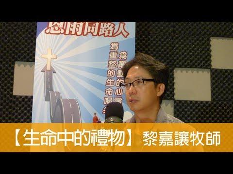 電台見證 黎嘉讓牧師 (生命中的禮物) (07/29/2018 多倫多播放)