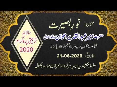 Watch Noor-e-Baseerat YouTube Video