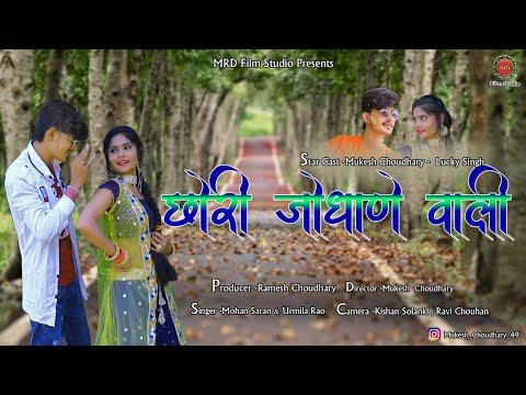 Rajasthani Love Song-छोरी जोधाणे वाली! Lucky Singh,Mukesh Choudhary।MRD Film Studio