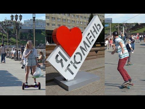 Тюмень. Города России. Интересные Факты (видео)