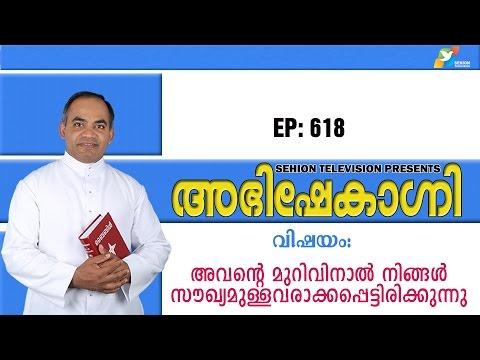 Abhishekagni I Episode 618