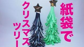 紙袋でクリスマスツリーのつくりかた