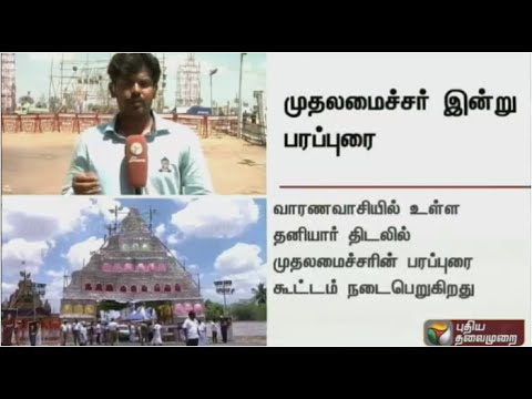 Live-report-Jayalalithaa-to-campaign-in-Varanavasi-at-5-pm