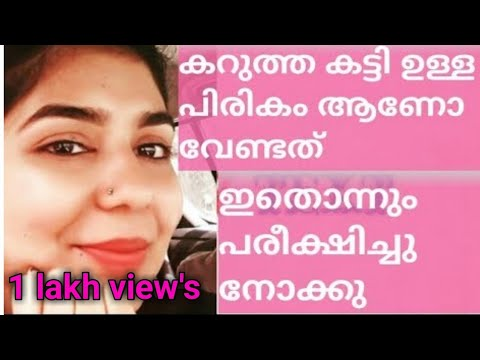 How To Thicken Your Eyebrows Naturally | Dark Eyebrows | Malayali Youtuber |malayalam | Simi Midhun