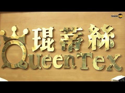 品質、精致、流行的絲襪女王-Queentex -琨蒂絲