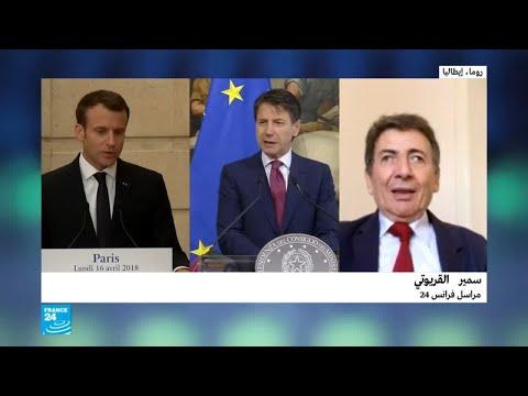 العرب اليوم - شاهد: تفاصيل حل الأزمة بين إيطاليا وفرنسا التي فجرها ملف المهاجرين