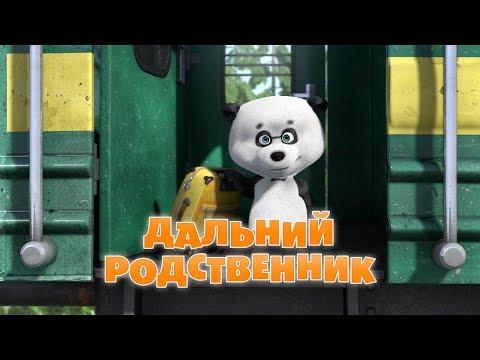 Маша и Медведь - Дальний родственник (Серия 15) - DomaVideo.Ru
