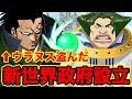 【ワンピース】革命軍モンキー・D・ドラゴンと天竜人ミョスガルド聖が新世界政府設立!ドラゴンは古代兵器ウラヌスを盗んでいた説【One Piece Theory】