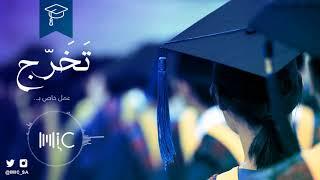 اغنية حفل التخرج عم الفرح بعد مجهود MIC | مايك