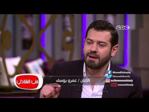 شاهد ماقاله عمرو يوسف سابقا عن تفكيره بالارتباط والزواج