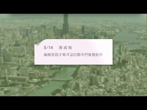 2016城市講堂05/14黃威融/編輯是跟才華洋溢的夥伴們集體創作