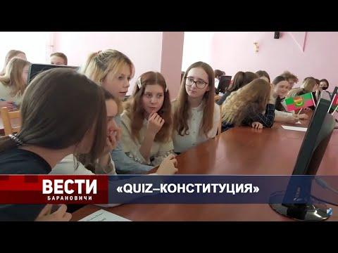 Вести Барановичи 01 марта 2021.