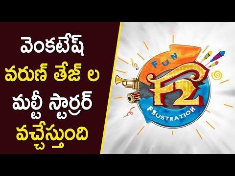 Venkatesh And Varun Tej Anil Ravipudi F2 Movie | Dil Raju | Latest Telugu Cinema News