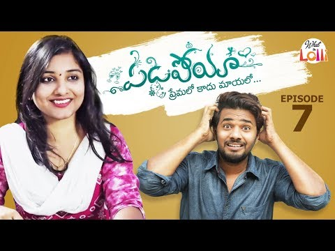 Padipoya ( Premalo Kaadu Maayalo) - Episode #7 || Rom-Com Web Series ||  What The Lolli