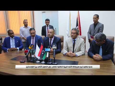 بلدية بنغازي تبرم مع وكالة الأنباء الليبية اتفاقية تفاهم حول التعاون الثنائي بين المؤسستين