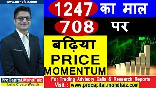 1247 का माल 708 पर   बढ़िया PRICE MOMENTUM | Latest Stock Market Recommendations