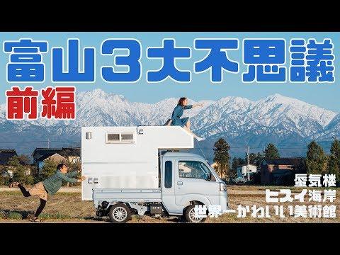 【神回】富山県三大不思議を調査したら驚きの結果が!!(前編) …