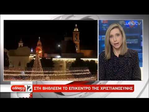 Χριστούγεννα στον κόσμο-Η Βηθλεέμ στο επίκεντρο της Χριστιανοσύνης | 25/12/2019 | ΕΡΤ