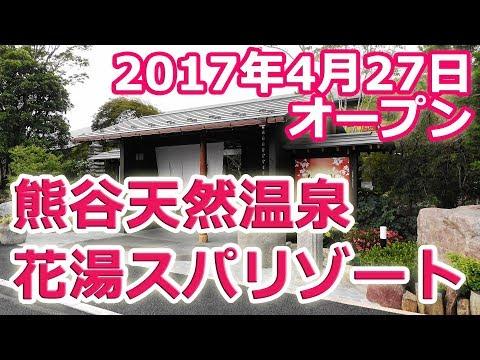 熊谷天然温泉 花湯スパリゾート 行ってきた!ファーストインプ …