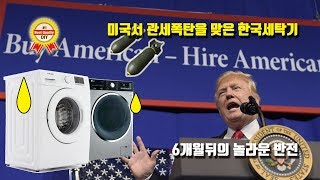 Video 트럼프도 막지못한 세계최고 품질 한국세탁기 (관세폭탄 맞고 6개월 뒤 대반전) MP3, 3GP, MP4, WEBM, AVI, FLV April 2019