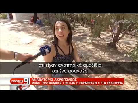 Λ. Μενδώνη: Θα επισκευαστεί και θα αντικατασταθεί ο ανελκυστήρας της Ακρόπολης | 29/07/2019 | ΕΡΤ