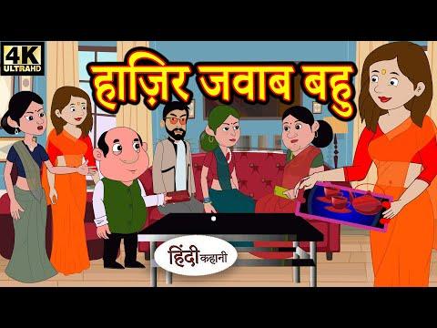 Kahani हाज़िर जवाब बहु - Story in Hindi   Hindi Story   Moral Stories   Bedtime Stories   Funny Story