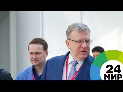 Дискуссия реформаторов: Кудрин и Силуанов поспорили на ПМЭФ - МИР 24 - DomaVideo.Ru