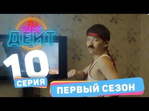 Эл Эмне Дейт?  1 сезон  10 выпуск