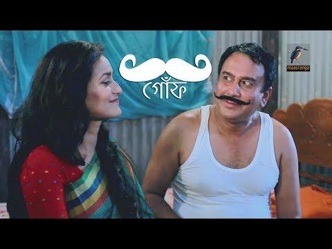 Goff Part 02 (Final) | Zahid Hasan, Nadia | Eid Natok | Maasranga TV Official | 2017