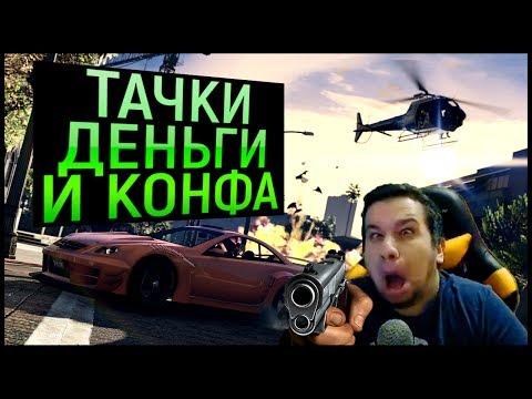 Тачки деньги и конфа. GTA V