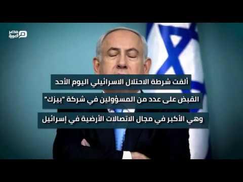 قضية فساد جديدة ضد نتنياهو