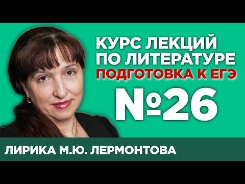 Лирика М.Ю. Лермонтова (содержательный анализ) | Лекция №26