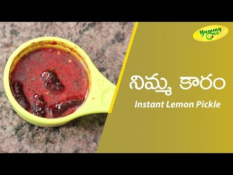 నిమ్మ కారం | Instant Lemon Pickle | YummyOne