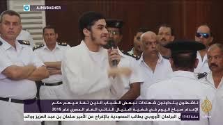 مصر.. شهادات لبعض الشباب الذين نفذ فيهم حكم الإعدام في قضية النائب العام