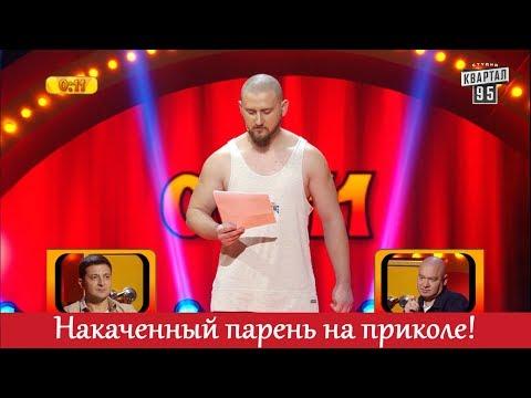 ПРИКОЛ - чувак на своей волне | Новый РАССМЕШИ КОМИКА - DomaVideo.Ru