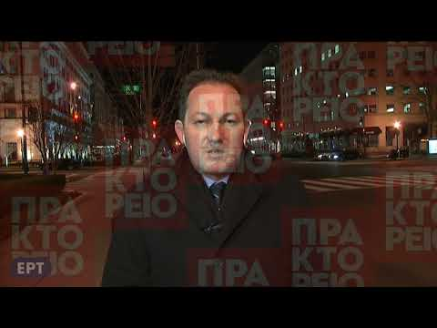 Δήλωση του κυβερνητικού εκπροσώπου Στέλιου Πέτσα απο τις ΗΠΑ