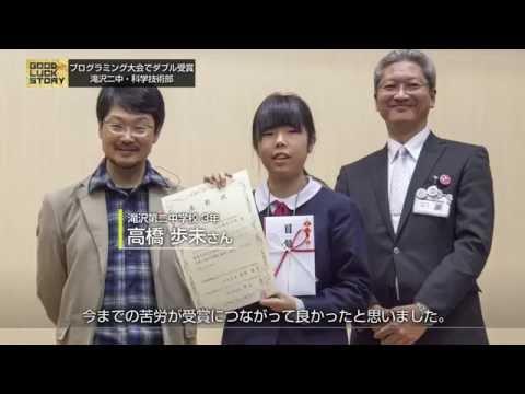 GOOD LUCK STORY#407「滝沢第二中学校・科学技術部」(2016年6月5日放送)