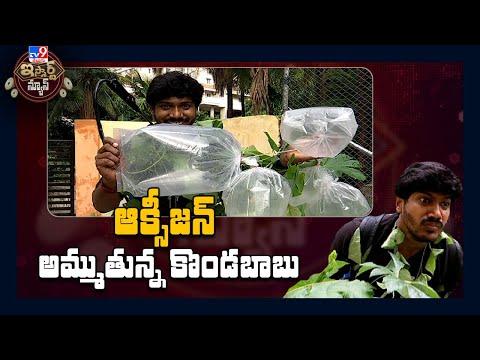 iSmart News : ఆక్సిజన్ అమ్ముతున్న కొండబాబు