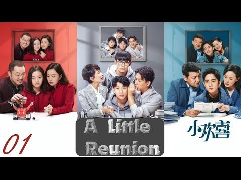 【English Sub】A Little Reunion (2019) - Ep 01 小欢喜   School, Youth, Family Drama