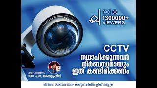 Video CCTV  കാമറകൾ സ്ഥാപിക്കുന്നവരുടെ ശ്രദ്ധയ്ക്ക് MP3, 3GP, MP4, WEBM, AVI, FLV September 2018