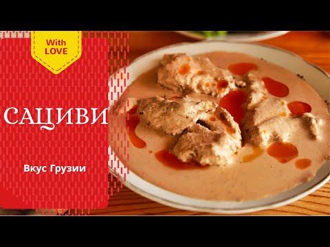 Сациви грузинская кухня