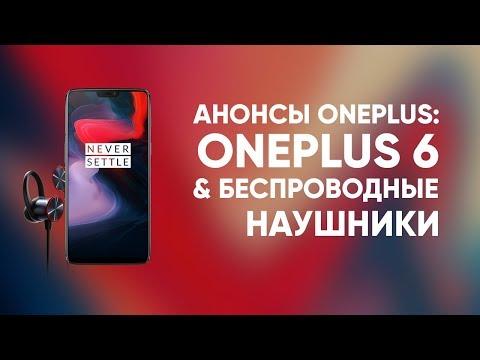 Презентация OnePlus 6 за 7 минут на русском. Цена Oneplus 6, характеристики, внешний вид.