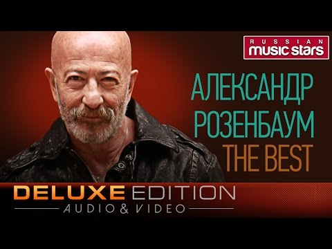 АЛЕКСАНДР РОЗЕНБАУМ - THE BEST♫ TOP 30 ♫ ТОЛЬКО ХИТЫ ♫