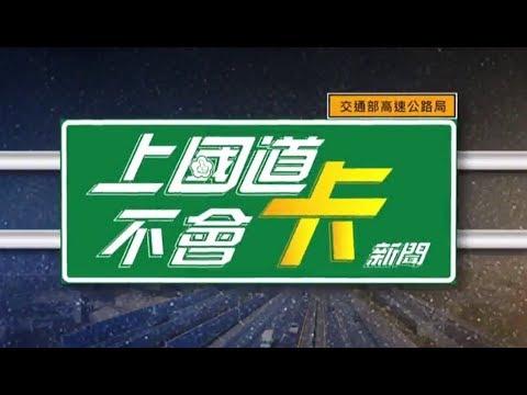2017國道行車安全宣導